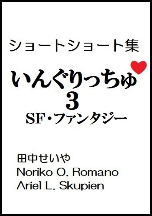 いんぐりっちゅ3(SF・ファンタジー):ショートショート拡大写真