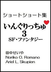 いんぐりっちゅ3(SF・ファンタジー):ショートショート