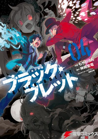 ブラック・ブレット 04-電子書籍