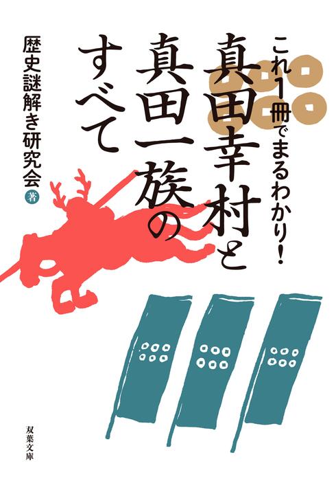 これ1冊でまるわかり!真田幸村と真田一族のすべて拡大写真