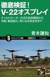 徹底検証!V-22オスプレイ ティルトローター方式の技術解説から性能、輸送能力、気になる安全性まで-電子書籍