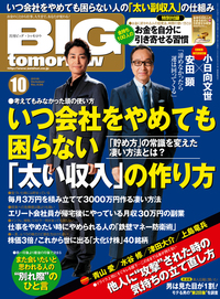 BIG tomorrow 2016年10月号