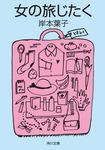 女の旅じたく-電子書籍