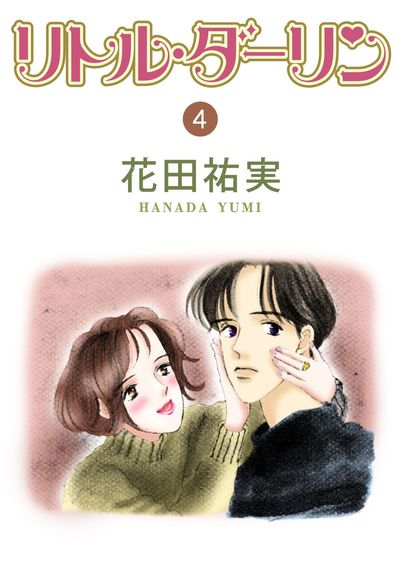 リトル・ダーリン 4-電子書籍