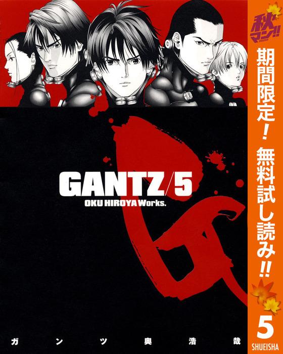 GANTZ【期間限定無料】 5拡大写真