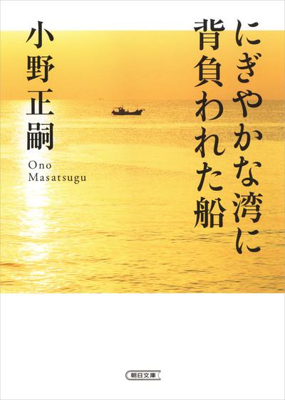 にぎやかな湾に背負われた船-電子書籍