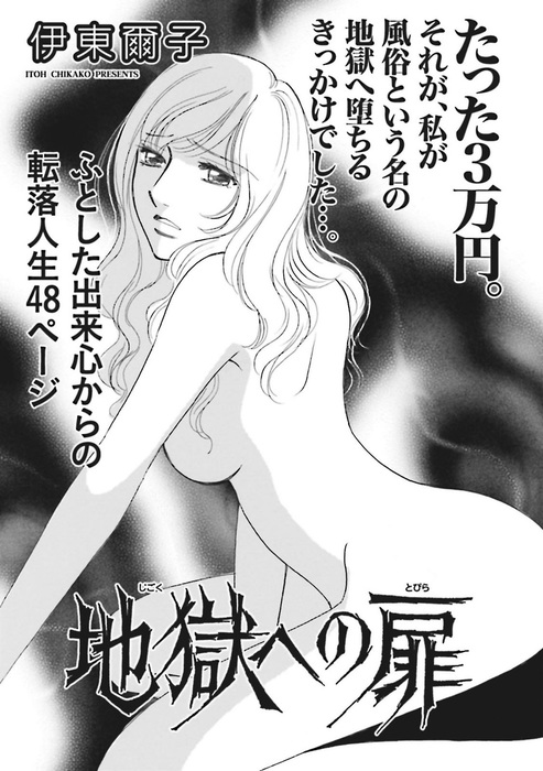 ブラック主婦~地獄への扉~-電子書籍-拡大画像