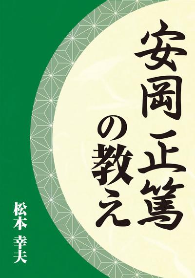 安岡正篤の教え-電子書籍