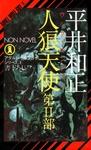 人狼天使(2)-電子書籍