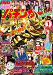 漫画パチンカー 2017年01月号-電子書籍