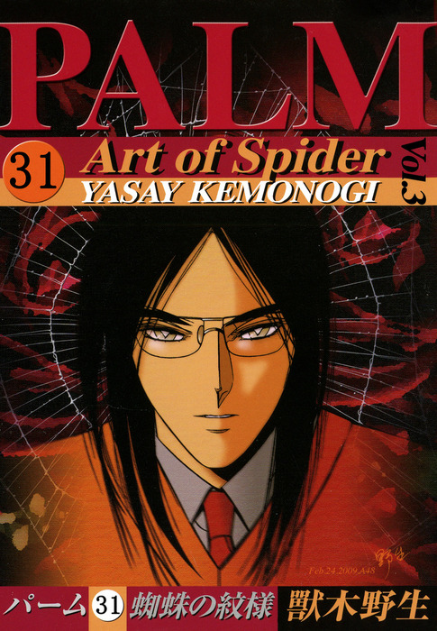 パーム (31) 蜘蛛の紋様 III拡大写真