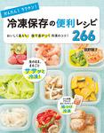 かんたん!ラクチン!冷凍保存の便利レシピ266-電子書籍
