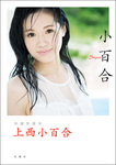 小百合-電子書籍