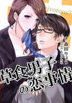 草食男子の恋事情【新装改訂版】-電子書籍