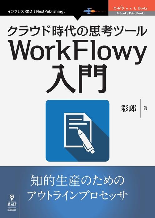 クラウド時代の思考ツールWorkFlowy入門拡大写真