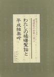 わたしの橘曙覧論と平成独楽吟-電子書籍