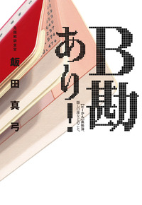 B勘あり!-電子書籍