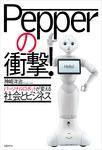Pepperの衝撃! パーソナルロボットが変える社会とビジネス-電子書籍