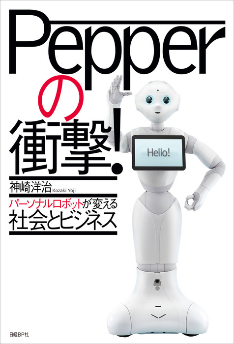 Pepperの衝撃! パーソナルロボットが変える社会とビジネス-電子書籍-拡大画像