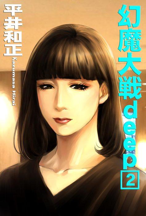 幻魔大戦deep2-電子書籍-拡大画像