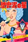 堕靡泥の星 (2)-電子書籍