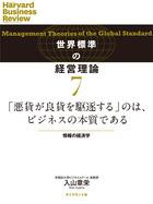 「世界標準の経営理論」シリーズ