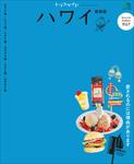 トリコガイド ハワイ 最新版-電子書籍
