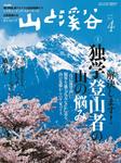 山と溪谷2016年4月号-電子書籍