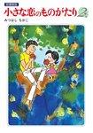 小さな恋のものがたり 電子特別編集版 第2巻-電子書籍
