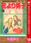 花より男子 カラー版 10-電子書籍