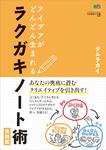 アイデアがどんどん生まれる ラクガキノート術 実践編-電子書籍