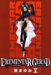 EREMENTAR GERAD 5巻-電子書籍