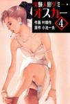 実験人形ダミー・オスカー4-電子書籍
