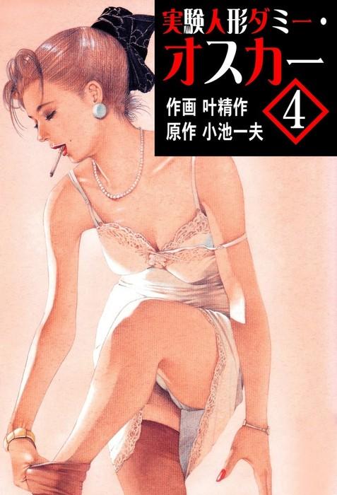 実験人形ダミー・オスカー4-電子書籍-拡大画像