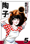 陶子(5)-電子書籍