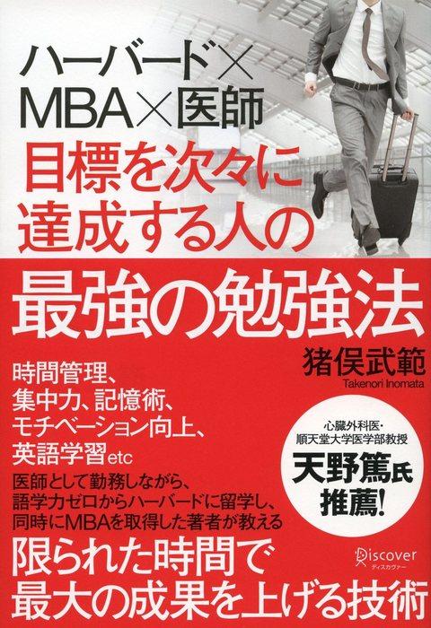 ハーバード×MBA×医師 目標を次々に達成する人の最強の勉強法拡大写真