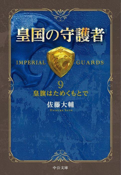 皇国の守護者9 -皇旗はためくもとで拡大写真