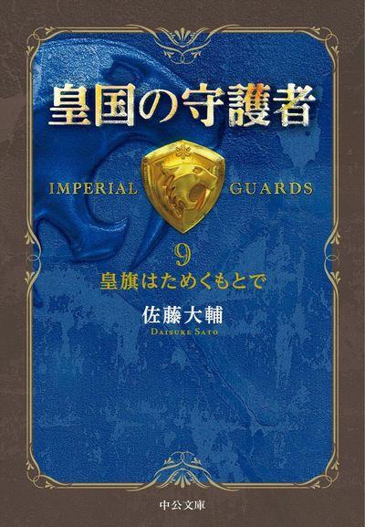皇国の守護者9 -皇旗はためくもとで-電子書籍