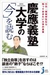 慶應義塾大学の「今」を読む-電子書籍