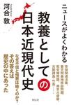 ニュースがよくわかる 教養としての日本近現代史-電子書籍