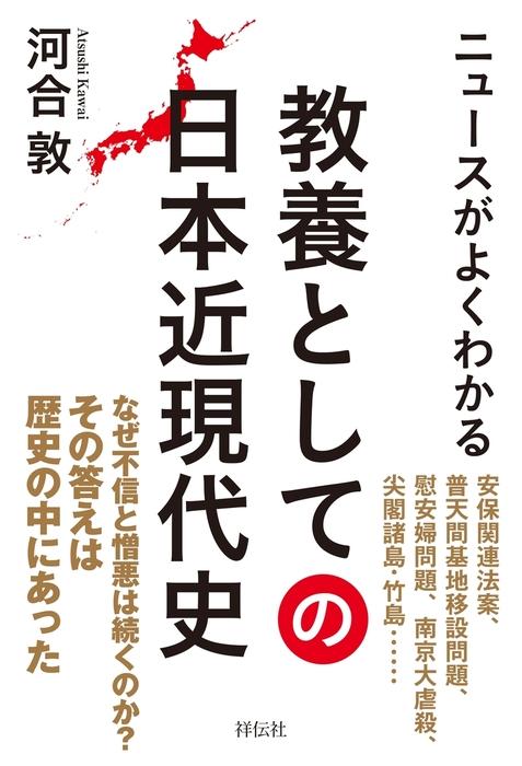ニュースがよくわかる 教養としての日本近現代史拡大写真
