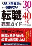 『35才限界説』なんて関係ない! 30代40代のための転職完璧ガイド-電子書籍