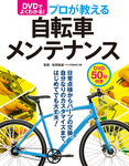 DVDでよく分かる!プロが教える自転車メンテナンス【DVD無しバージョン】-電子書籍