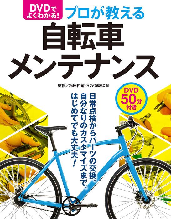 DVDでよく分かる!プロが教える自転車メンテナンス【DVD無しバージョン】拡大写真