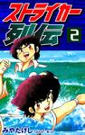 ストライカー列伝(2)-電子書籍