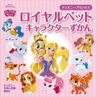 ディズニー プリンセス ロイヤルペット キャラクターずかん-電子書籍