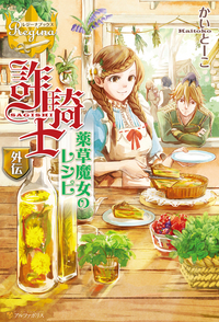 詐騎士外伝 薬草魔女のレシピ-電子書籍