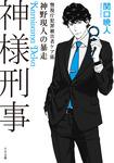 神様刑事 ~警視庁犯罪被害者ケア係・神野現人の暴走~-電子書籍