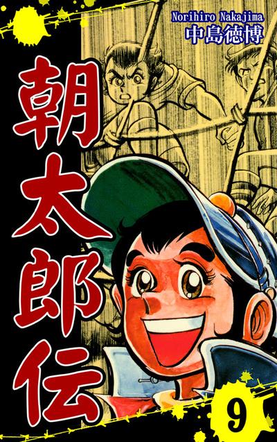 朝太郎伝(9)-電子書籍