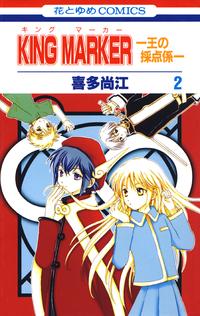 KING MARKER -王の採点係- 2巻-電子書籍